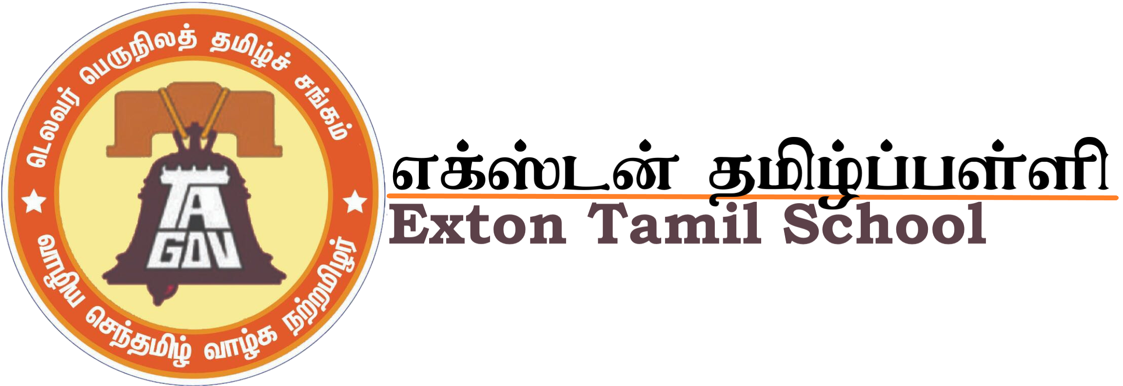 எக்ஸ்டன் தமிழ்ப்பள்ளி | Exton Tamil Palli | Exton Tamil School